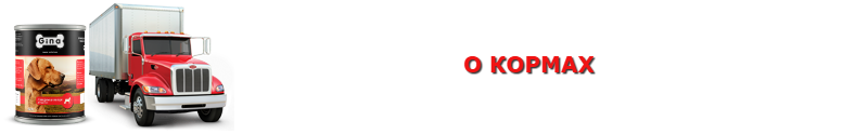 perevozka-kormov-dlu-givotnuh-ttk-sl-com-pkdg_2