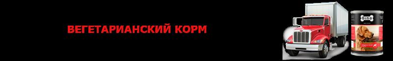 perevozka-kormov-dlu-givotnuh-ttk-sl-com-pkdg_20