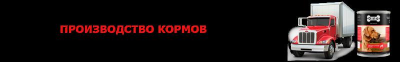 perevozka-kormov-dlu-givotnuh-ttk-sl-com-pkdg_3