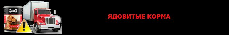 perevozka-kormov-dlu-givotnuh-ttk-sl-com-pkdg_50