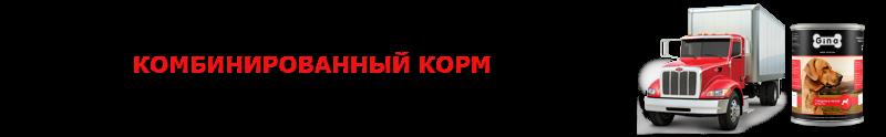 perevozka-kormov-dlu-givotnuh-ttk-sl-com-pkdg_6