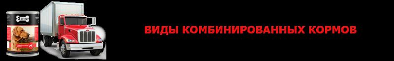 perevozka-kormov-dlu-givotnuh-ttk-sl-com-pkdg_7