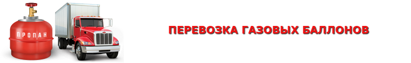 work-perevoz-gaz-propan-ttk-sl-84997557224_0101