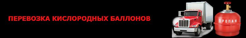 work-perevoz-gaz-propan-ttk-sl-84997557224_0103