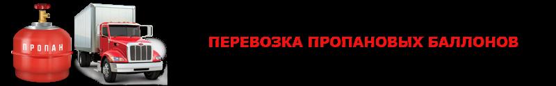 work-perevoz-gaz-propan-ttk-sl-84997557224_0105