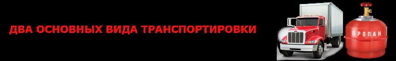work-perevoz-gaz-propan-ttk-sl-84997557224_0107