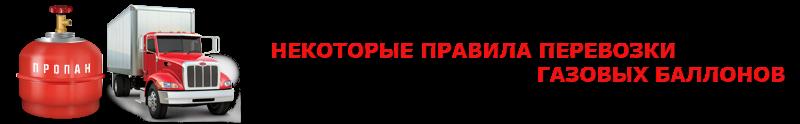 work-perevoz-gaz-propan-ttk-sl-84997557224_0145