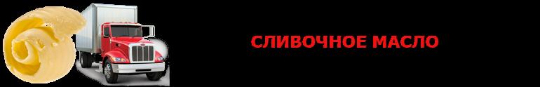 original_slivochnoe_masloo_9257557224_perevozka_rus_2008_massllo_500