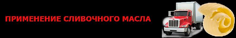original_slivochnoe_masloo_9257557224_perevozka_rus_2008_massllo_501