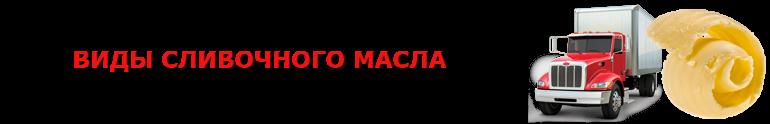 original_slivochnoe_masloo_9257557224_perevozka_rus_2008_massllo_503