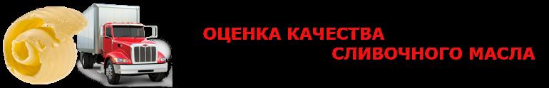 original_slivochnoe_masloo_9257557224_perevozka_rus_2008_massllo_504